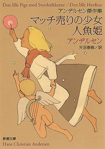 マッチ売りの少女/人魚姫: アンデルセン傑作集 (新潮文庫)
