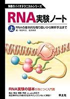 RNA実験ノート 上巻 RNAの基本的な取り扱いから解析手法まで (無敵のバイオテクニカルシリーズ)