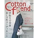 Cotton friend (コットンフレンド) 2009年 12月号 [雑誌]
