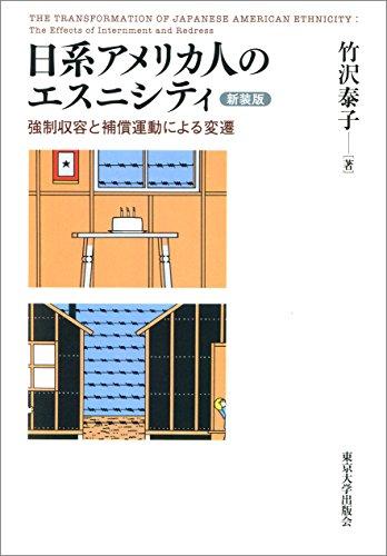 日系アメリカ人のエスニシティ 新装版: 強制収容と補償運動による変遷