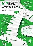 ピアノピースPP1410 大空で抱きしめて / 宇多田ヒカル  (ピアノソロ・ピアノ&ヴォーカル)~「サントリー天然水」タイアップCM (PIANO PI..