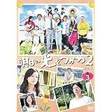 明日の光をつかめ2 完全版DVD-BOX3