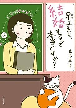 [立木早子]の早子先生、結婚するって本当ですか? (コミックエッセイの森)