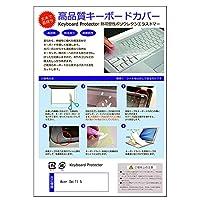 メディアカバーマーケット Acer Swift 5 [14インチ(1920x1080)]機種で使える【極薄 キーボードカバー(日本製) フリーカットタイプ】