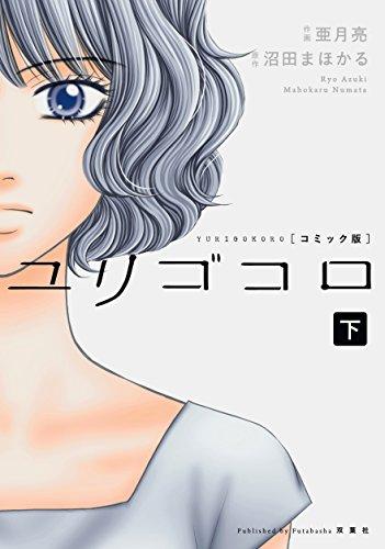 コミック版 ユリゴコロ : 下 (ジュールコミックス)