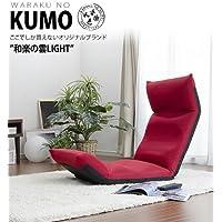 KUMO-LIGHT 座椅子 首から足までモコモコ 日本製 14段階リクライニング (レッド)