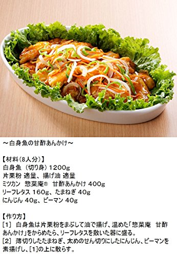 ミツカン ミツカン 惣菜庵 甘酢あんかけ(1.2kg)