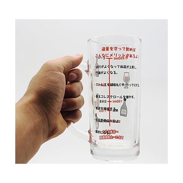 サンアート おもしろ食器 「 アルコール摂取適...の紹介画像4