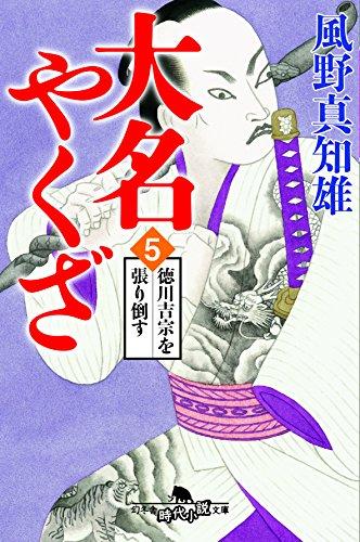 大名やくざ5 徳川吉宗を張り倒す (幻冬舎時代小説文庫)の詳細を見る