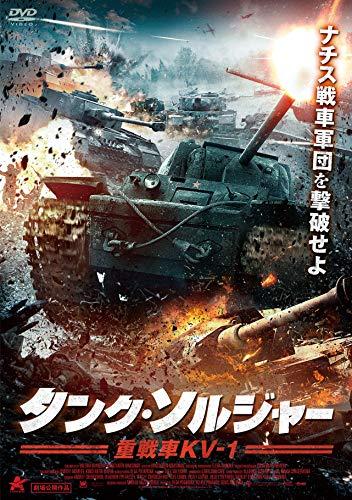 タンク・ソルジャー  重戦車KV-1 [DVD]