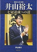 井山裕太七冠達成への道―囲碁史上初の偉業