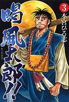 [本宮ひろ志] 喝風太郎!! 第01-05巻