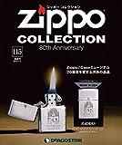ジッポー コレクション 115号 (ZCVCアニバーサリー 2017) [分冊百科] (ジッポーライター付)