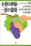 小僧の神様・一房の葡萄 (21世紀版・少年少女日本文学館5)
