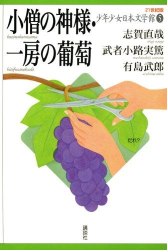 小僧の神様・一房の葡萄 (21世紀版・少年少女日本文学館5)の詳細を見る