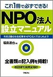 これ1冊で必ずできる! NPO法人設立マニュアルー市民活動&社会起業をNPO法人ではじめよう!