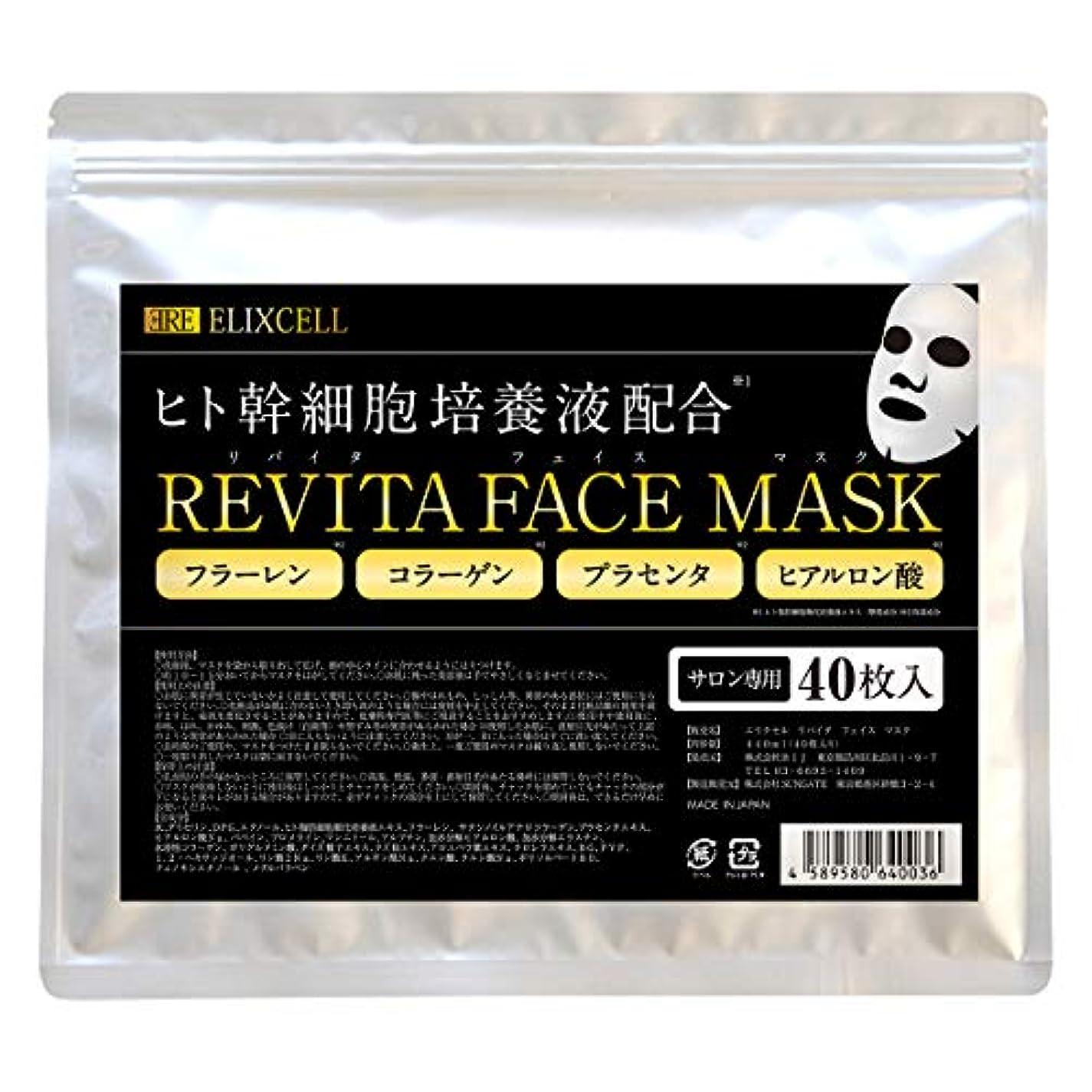 脱獄歯科のうめき声エリクセル リバイタ フェイスマスク(40枚入り) ヒト幹細胞培養エキス フラーレン コラーゲン サロン業界初 低価格