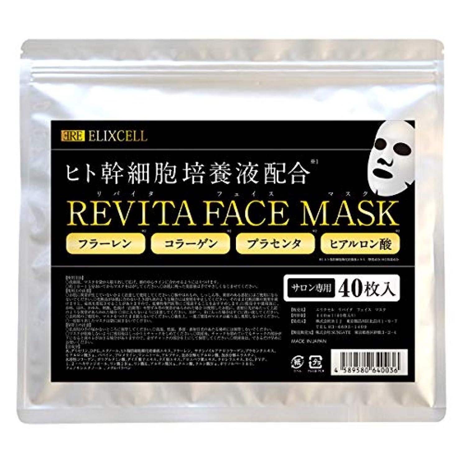 エリクセル リバイタ フェイスマスク(40枚入り) ヒト幹細胞培養エキス フラーレン コラーゲン サロン業界初 低価格
