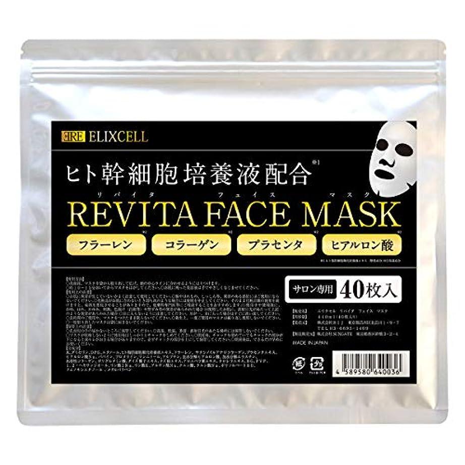 パワーセル切り下げ雄弁なエリクセル リバイタ フェイスマスク(40枚入り) ヒト幹細胞培養エキス フラーレン コラーゲン サロン業界初 低価格