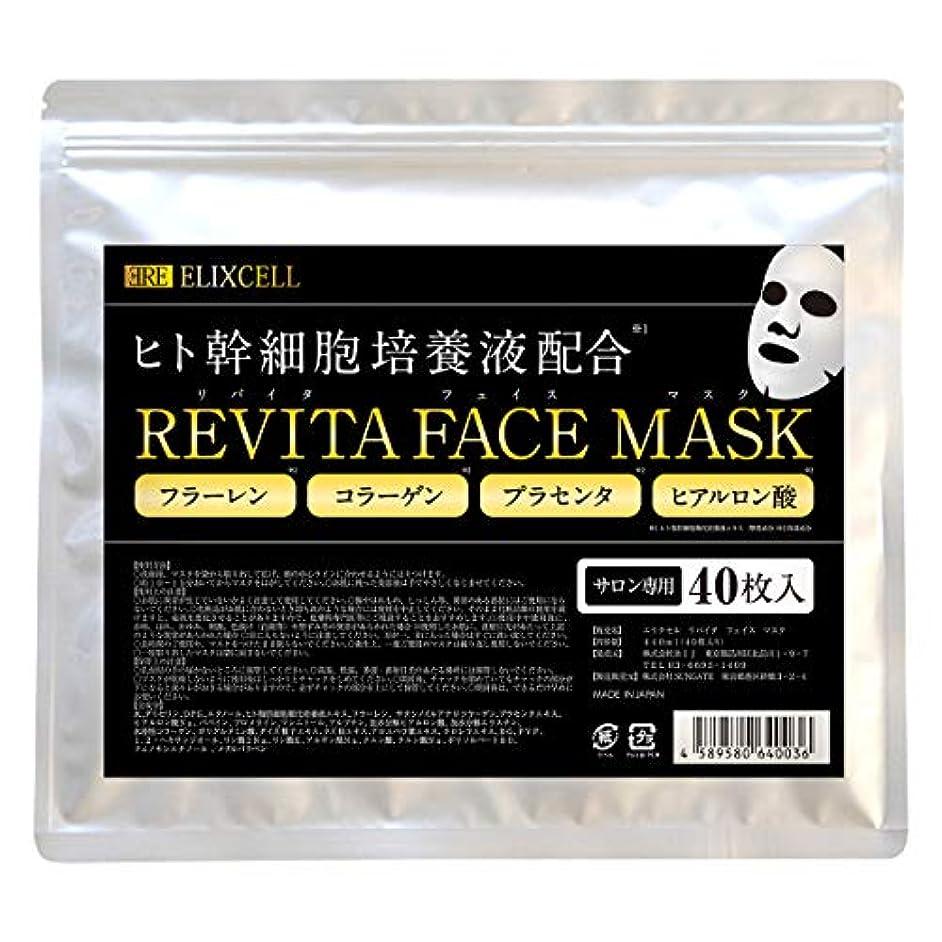 グリップ信頼できるテナントエリクセル リバイタ フェイスマスク(40枚入り) ヒト幹細胞培養エキス フラーレン コラーゲン サロン業界初 低価格
