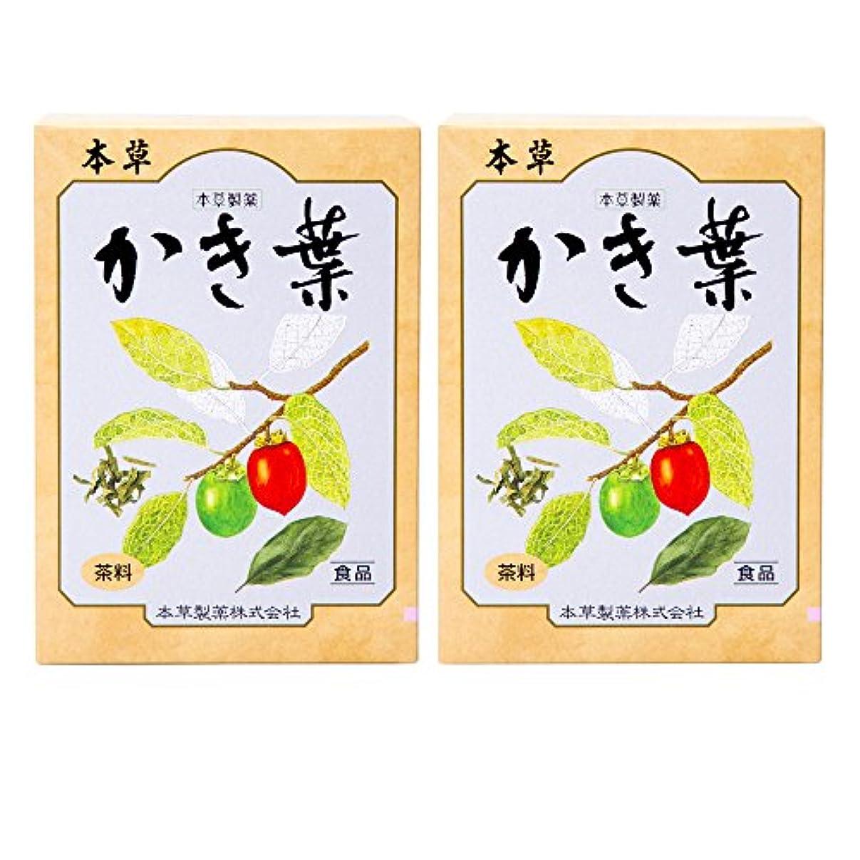 本草製薬 かき葉 2個セット