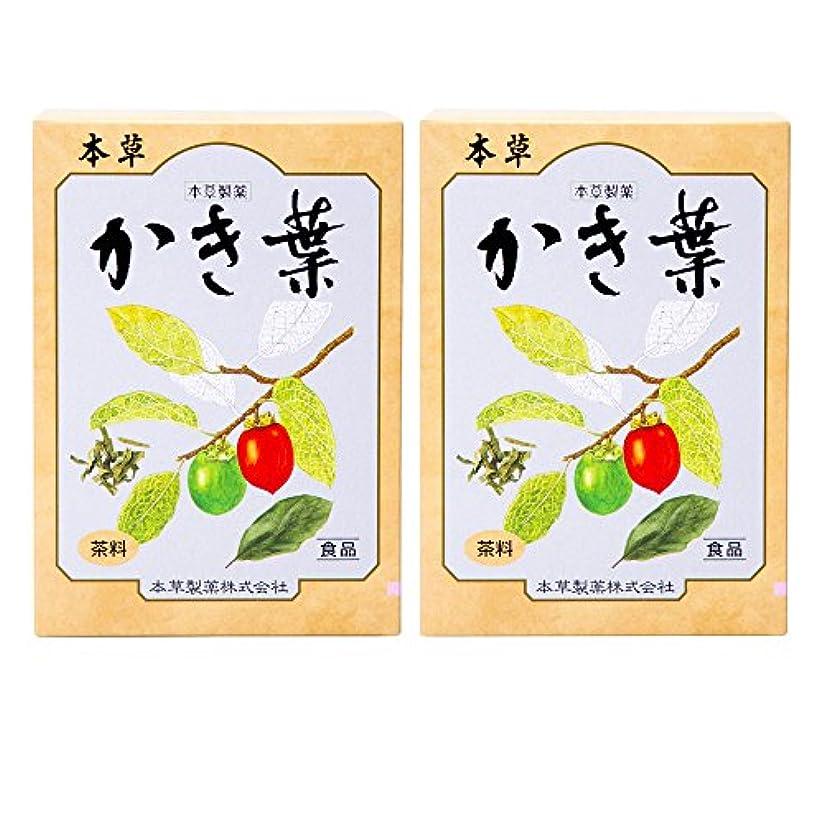 意義とまり木着実に本草製薬 かき葉 2個セット