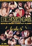 巨乳・精液・栗の花 GB-003 [DVD]