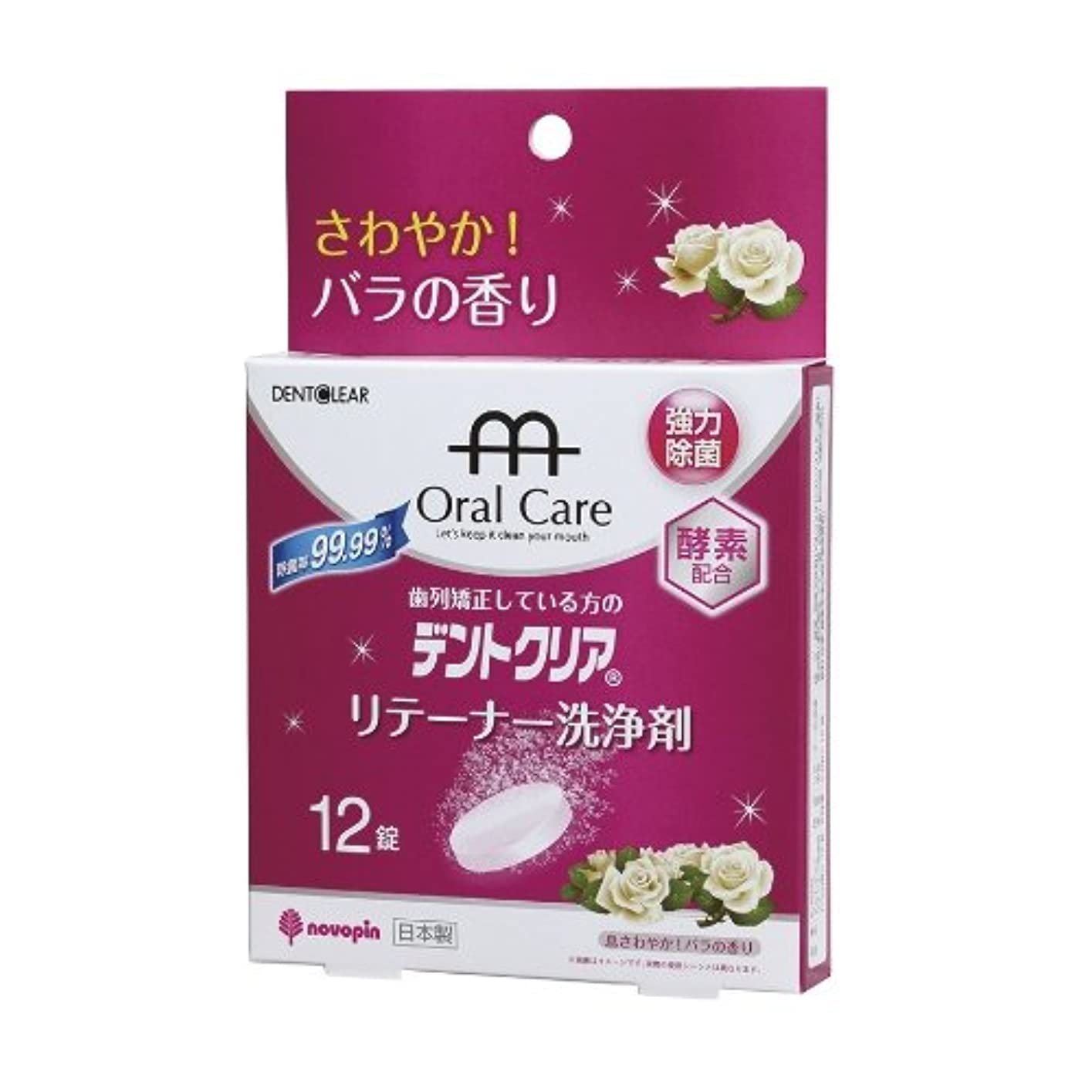 用量うがい薬校長紀陽除虫菊 歯列矯正している方のデントクリア リテーナー 洗浄剤 バラの香り 12錠