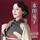 水田竜子全曲集2018