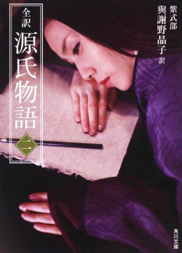 全訳 源氏物語 二 新装版 (角川文庫)の詳細を見る