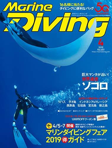 Marine Diving (マリンダイビング) 2019年 04月号 [雑誌]