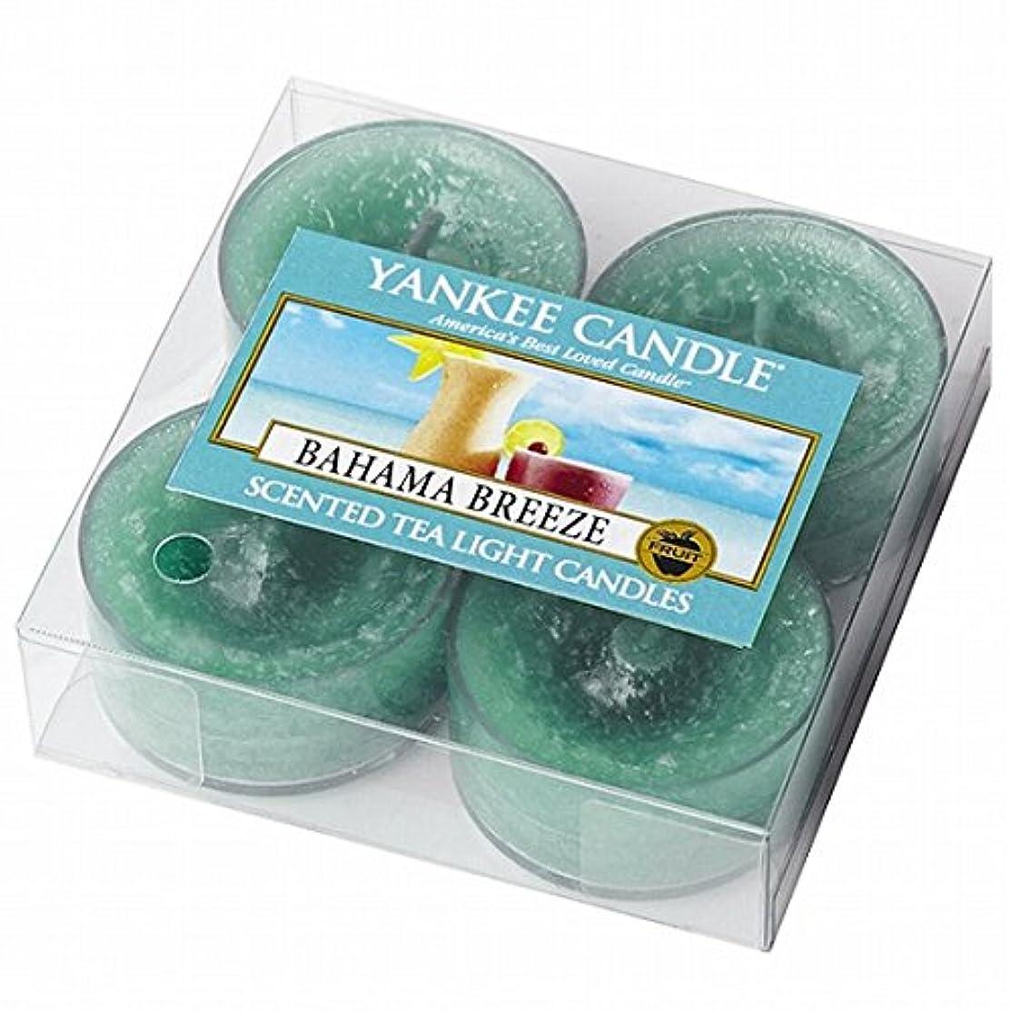 不毛のペンダント米国YANKEE CANDLE(ヤンキーキャンドル) YANKEE CANDLE クリアカップティーライト4個入り 「バハマブリーズ」(K00205146)