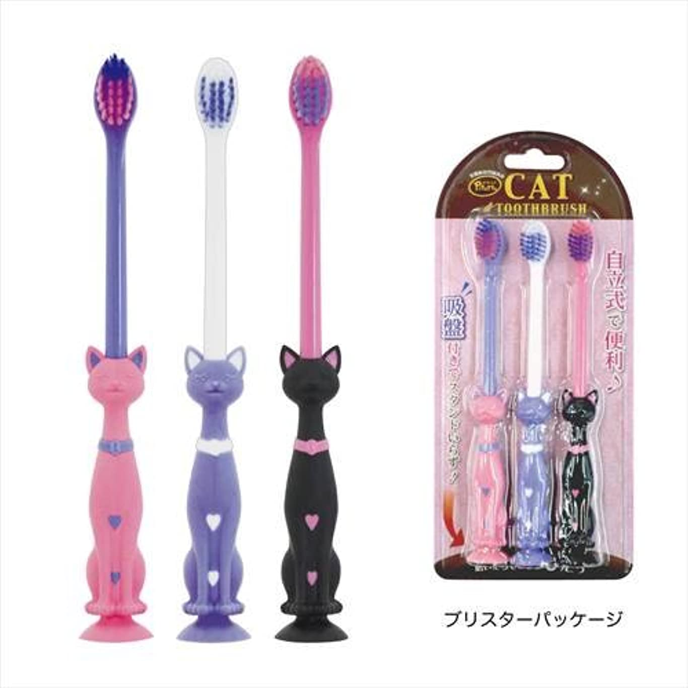 舌な相談見えるファニー歯ブラシ ネコ 3本セット