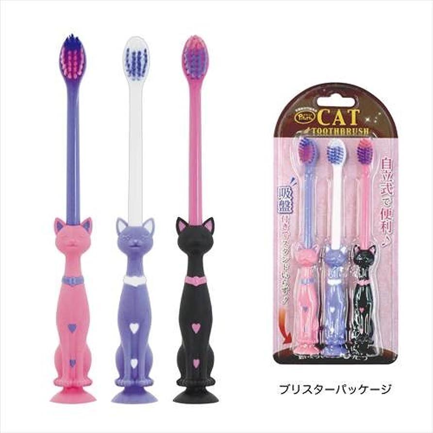 セラー代わりにを立てる高尚なファニー歯ブラシ ネコ 3本セット