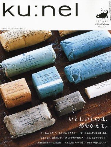 ku:nel (クウネル) 2011年 03月号 [雑誌]