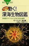 DVD-ROM&図解 動く!深海生物図鑑―深海数千メートルにうごめく生命の驚異 (ブルーバックス)