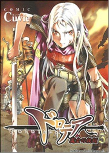 ドロテア‾魔女の鉄鎚 5 (角川コミックス ドラゴンJr. 93-5)の詳細を見る