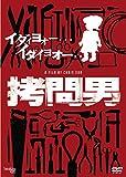拷問男 [DVD]
