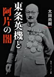 東条英機と阿片の闇 (角川ソフィア文庫)