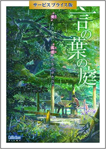 言の葉の庭 Blu-ray サービスプライス版