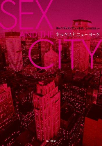 セックスとニューヨーク (ハヤカワ文庫NF)の詳細を見る