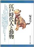 江戸時代人と動物