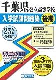 千葉県公立高等学校(後期)入試問題集 平成25年春受験用