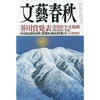 文藝春秋 2017年 09 月号 [雑誌]