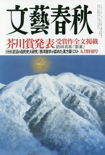 文藝春秋 2017年 09 月号 [雑誌]の詳細を見る