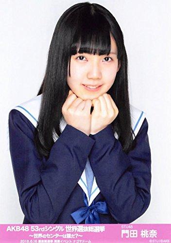 【門田桃奈】 公式生写真 AKB48 53rdシングル 世界...