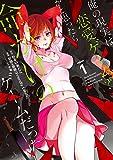 俺の現実は恋愛ゲーム?? ~かと思ったら命がけのゲームだった~ 1巻 (デジタル版ガンガンコミックスUP!)