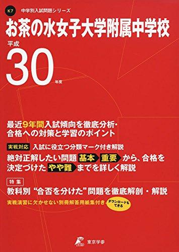 お茶の水女子大学付属中学校 H30年度用 過去9年分収録 (中学別入試問題シリーズK7)