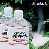 5年保存水(2L×6本×20ケース)まとめ買い・大量注文・一括購入/防災用・災害用飲料水