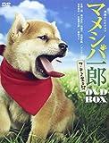 マメシバ一郎 フーテンの芝二郎 DVD-BOX[DVD]